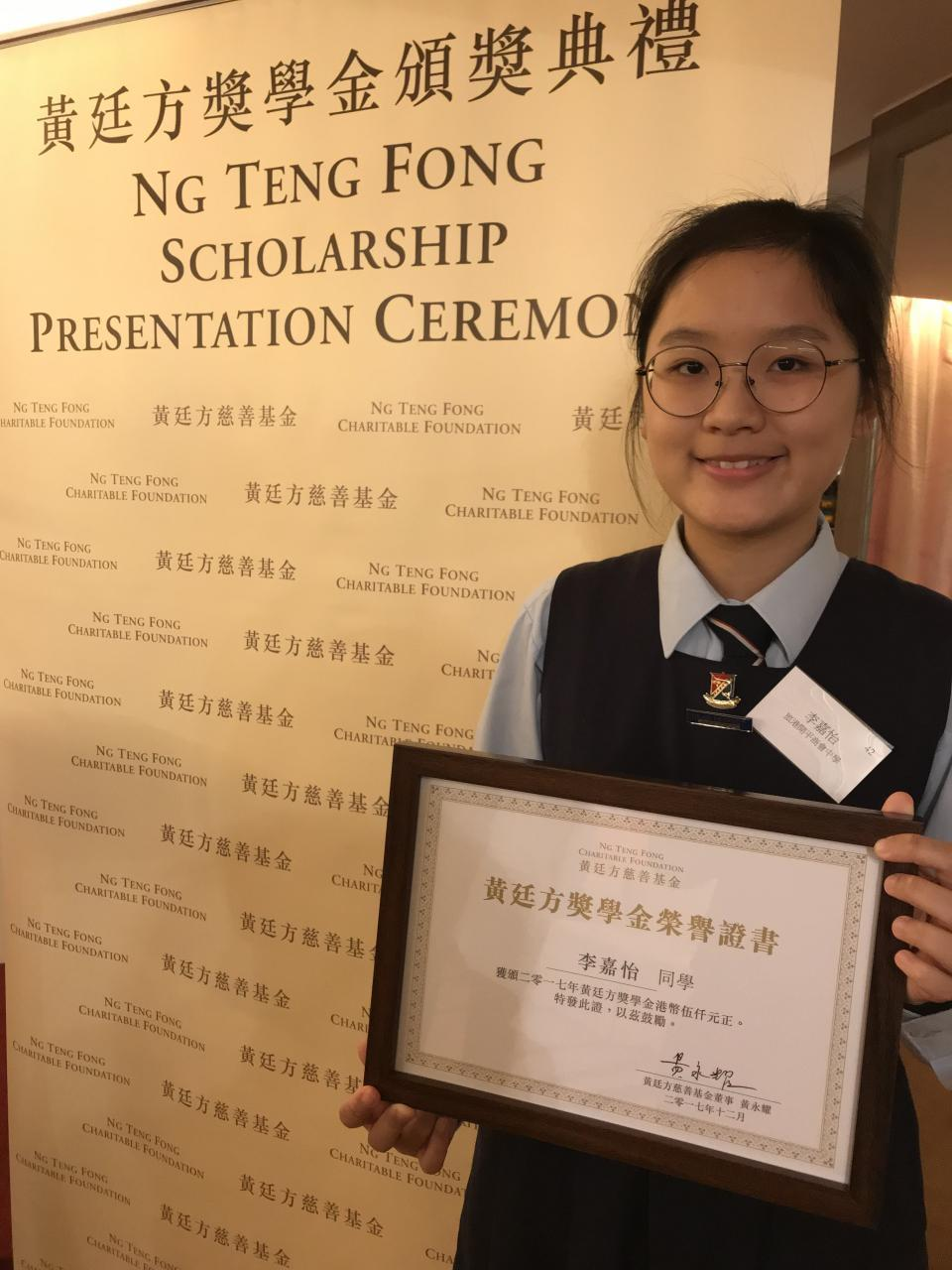 Recipient of Ng Teng Fong Scholarship – 5A Lee Ka Yi | Hoi